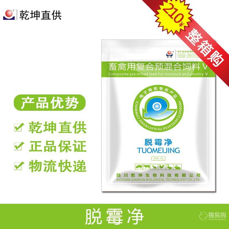 【乾坤】 脱霉净(升级版)1000g*10袋 脱霉解毒增免促长止泻护肠,补充维生素微量元素益生菌