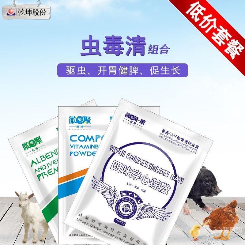 虫毒清套餐(四味1kg+阿苯300g+Vc500g)