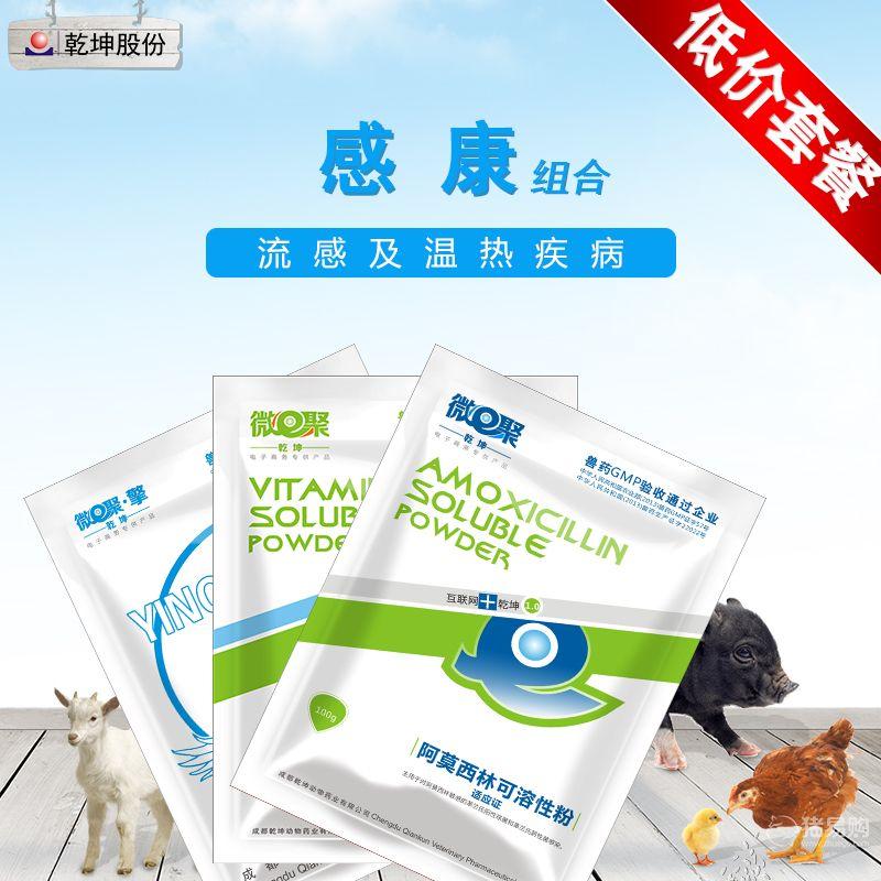 【乾坤】感康组合(银翘散1000g+维生素C可溶性粉500g+阿莫西林可溶性粉500g)感冒/流感/发烧