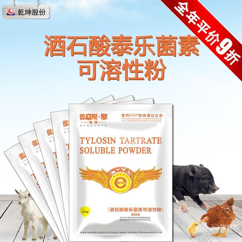 10%酒石酸泰乐菌素可溶性粉