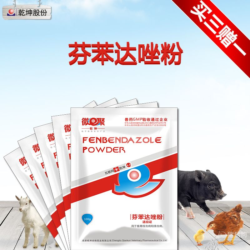 【乾坤】芬苯达唑粉(5%) 100g 适用于7种动物,驱除30多种寄生虫,孕畜可用!