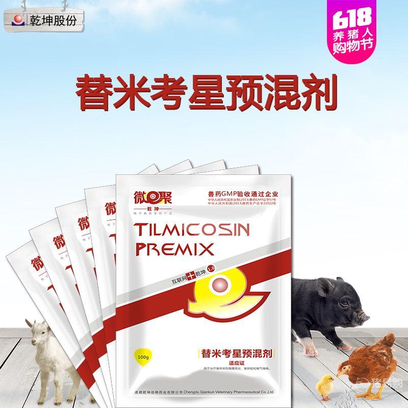 【乾坤】替米考星预混剂(100g:10g) 猪呼吸道疾病与高热病毒病首选