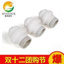【惠阳畜牧】耐高温陶瓷灯头 尺寸4*7.5cm 20个起拍发货