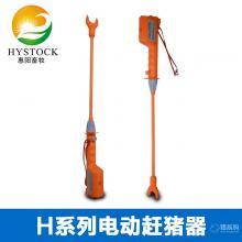 【惠阳畜牧】 H系列电动赶猪器  高强度pvc  防水  包邮  买即送充电器和锂电池