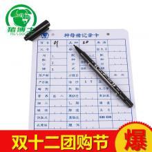 【冠江商贸】双面母猪记录卡 母猪妊娠卡 PVC分娩卡20cm*15cm 0.7毫米