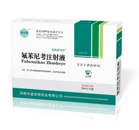高热菌毒清 氟苯尼考注射液