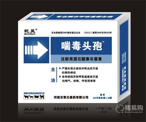 喘毒头孢 注射用酒石酸泰乐菌素