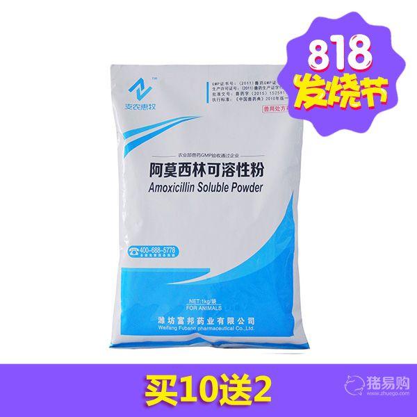 【支农惠牧】10%阿莫西林可溶性粉 1000g/袋