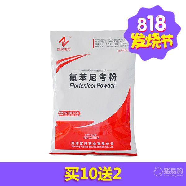 【支农惠牧】氟苯尼考粉 1000g/袋