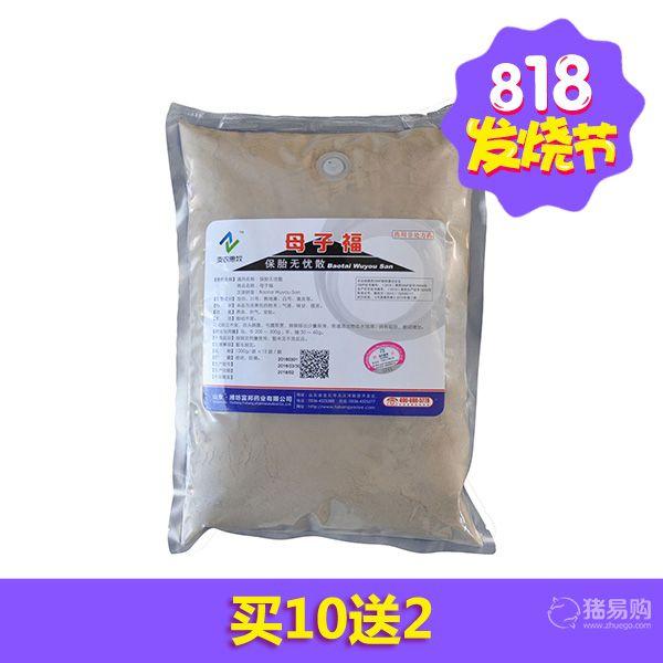 【支农惠牧】纯中药微粉母子福  1000g/袋
