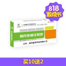 【支农惠牧】黄芪多糖注射液