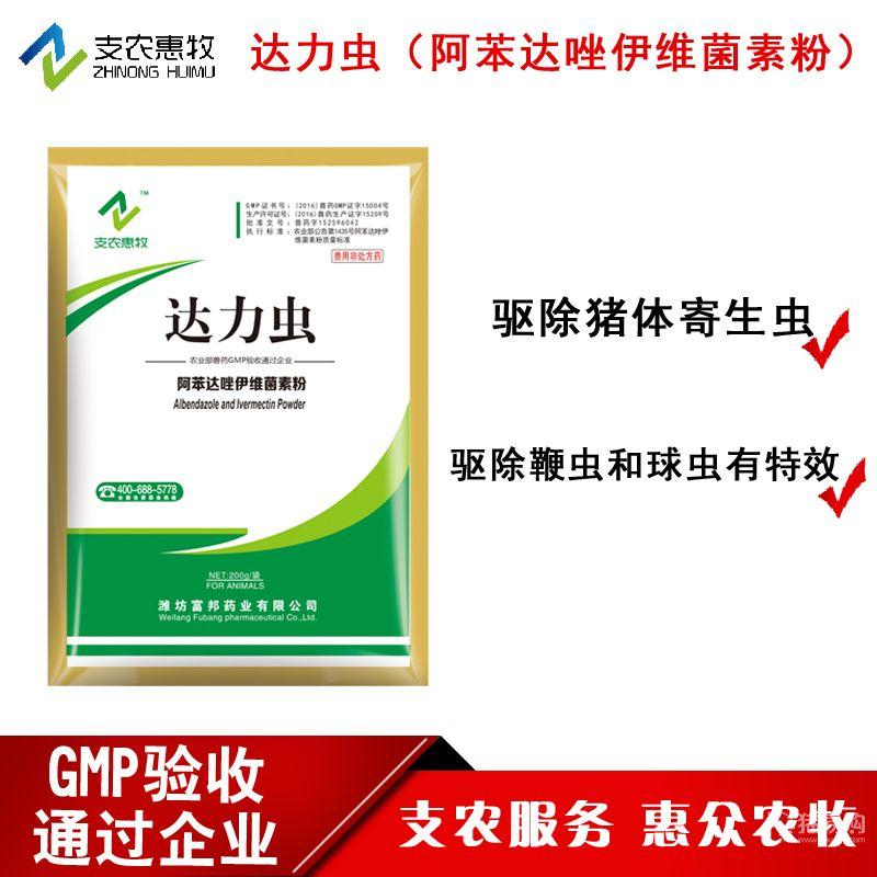 【支农惠牧】达力虫 阿苯达唑伊维菌素粉 200g/袋