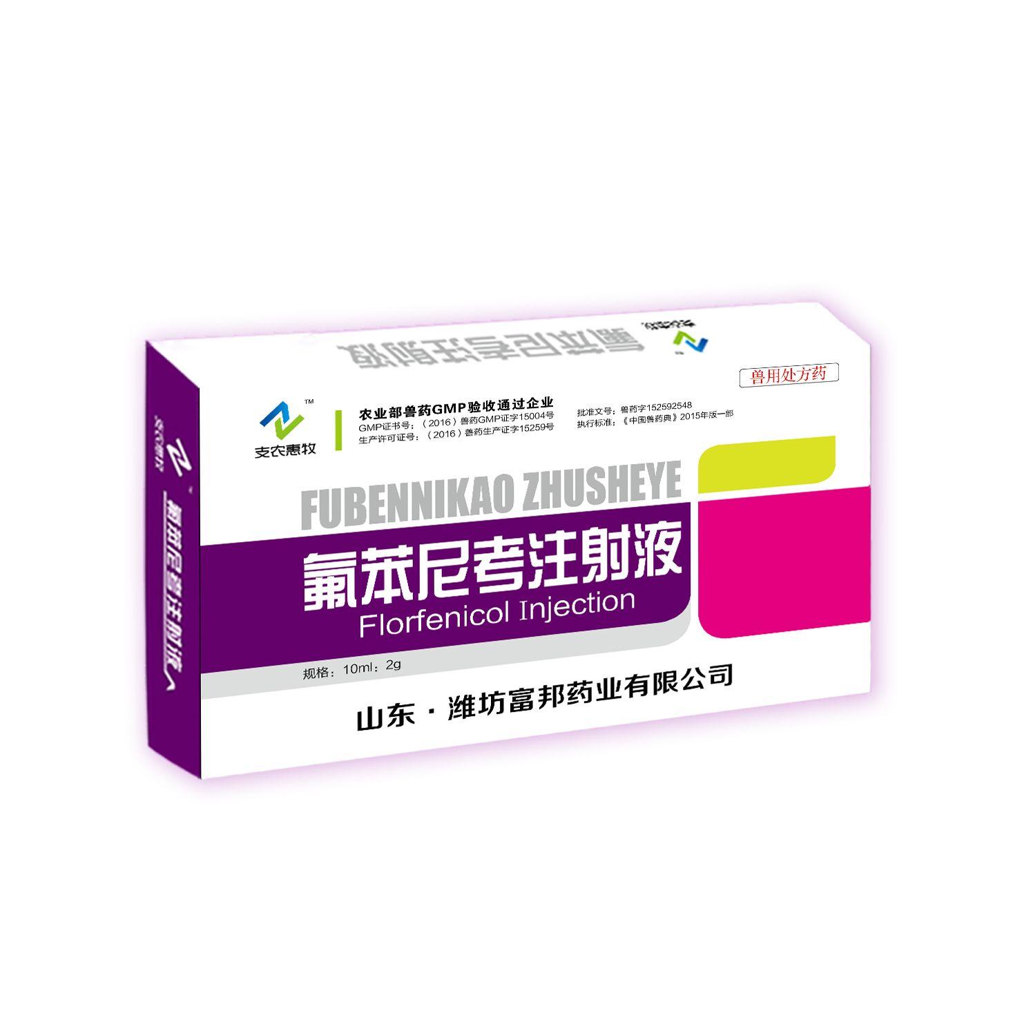 【支农惠牧】氟苯尼考注射液 10ml/支 用于敏感细菌所致的猪和鸡的细菌性疾病,如猪传染性胸膜肺炎、沙门氏菌引起的伤寒和副伤寒等。还可用于治疗鸡霍乱、鸡白痢、大肠杆菌病等。