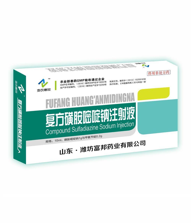【支农惠牧】复方磺胺嘧啶钠注射液 10ml/支  用于治疗家畜敏感菌所致的全身感染