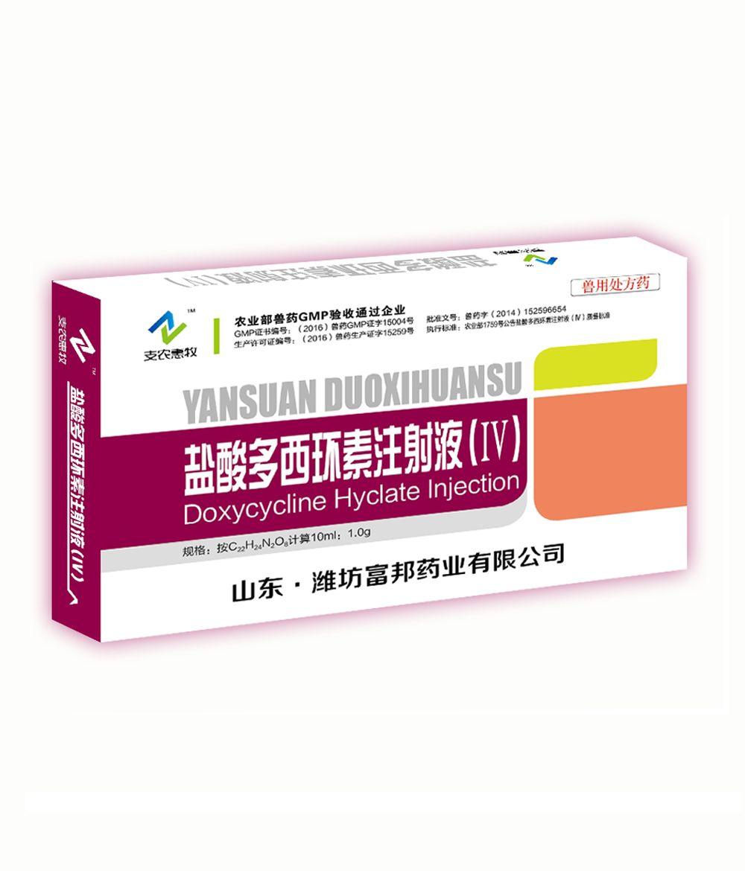 【支农惠牧】盐酸多西环素注射液 10ml/支   用于治疗革兰氏阳性、阴性菌和支原体引起的猪感染性疾病