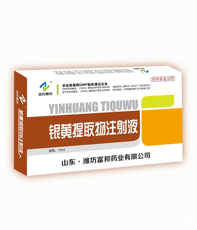 【支农惠牧】银黄提取物注射液 10ml/支