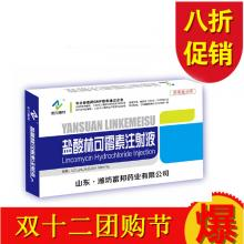 【支农惠牧】盐酸林可霉素注射液 10ml/支