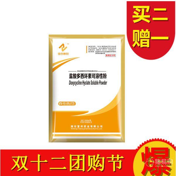 【支农惠牧】10%盐酸多西环素可溶性粉 200g/袋