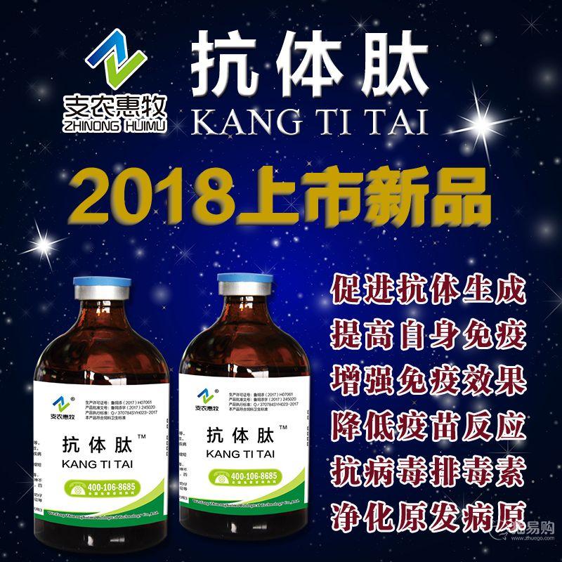 【支农惠牧】抗体肽100ml/瓶