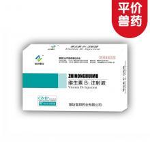 【支农惠牧】维生素B1注射液10ml/支×10支/盒