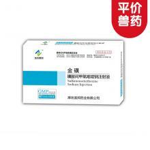 【支农惠牧】磺胺间甲氧嘧啶钠注射液10ml/支×10支/盒