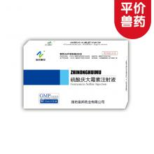 【支农惠牧】硫酸庆大霉素注射液10ml/支×10支/盒