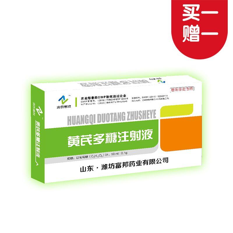 【支农惠牧】黄芪多糖注射液10ml/支*10支/盒 稀释粉针疫苗 增强效果抗感染