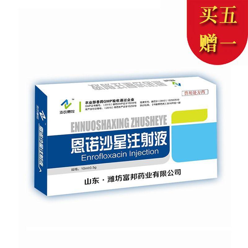 【支农惠牧】恩诺沙星注射液10ml/支*10支/盒 治疗细菌性腹泻黄白痢肠炎肺炎咳喘