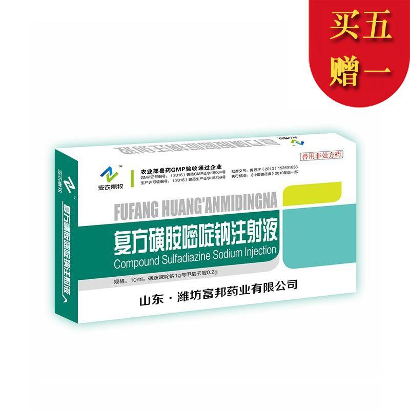 【支农惠牧】复方磺胺嘧啶钠注射液10ml/支*10支/盒治疗链球菌脑炎首选用药
