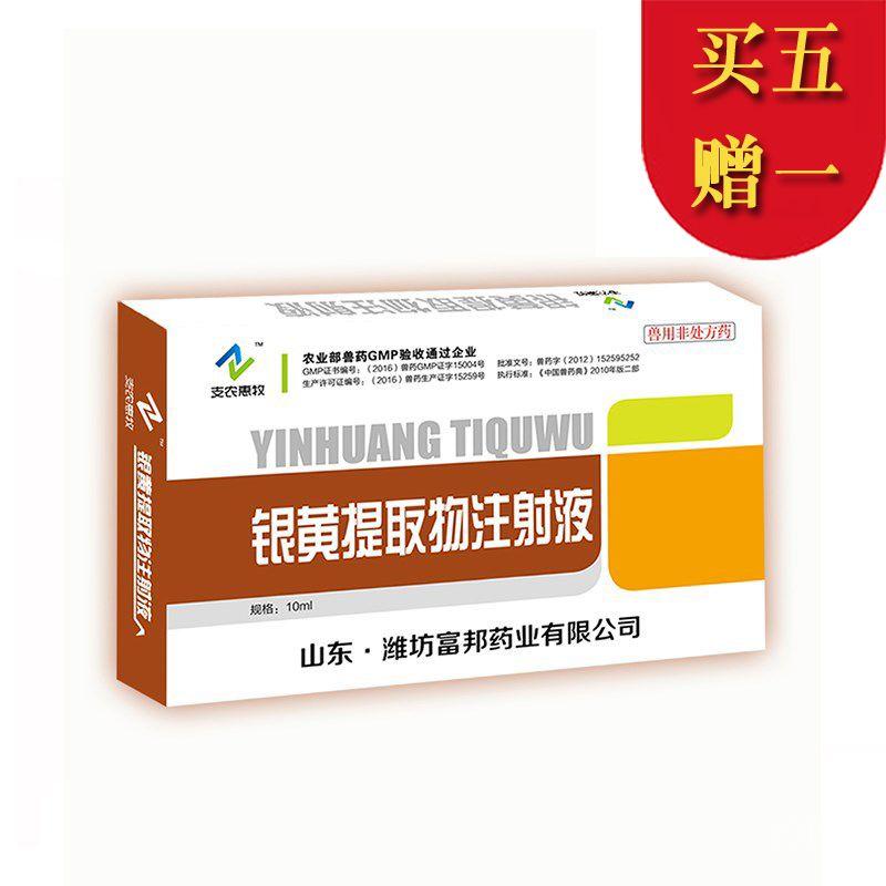 【支农惠牧】银黄提取物注射液10ml/支*10支/盒 治疗发烧感冒 退热消炎