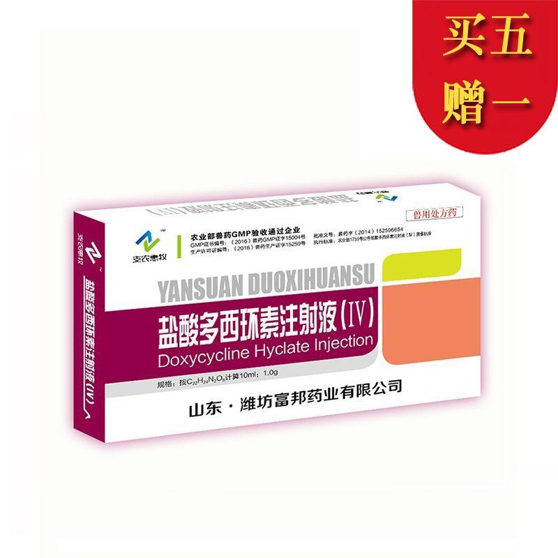 【支农惠牧】盐酸多西环素注射液10ml/支*10支/盒 治疗猪细菌性肠炎附红细胞体病
