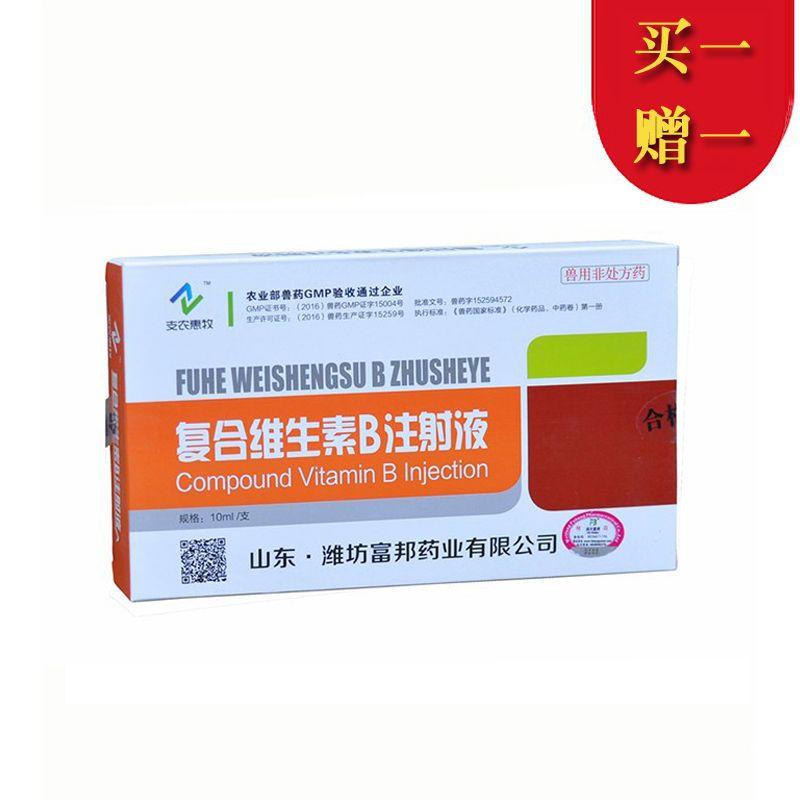 【支农惠牧】复合维生素B注射液10ml/支*10支/盒 开胃健食 缓解便秘