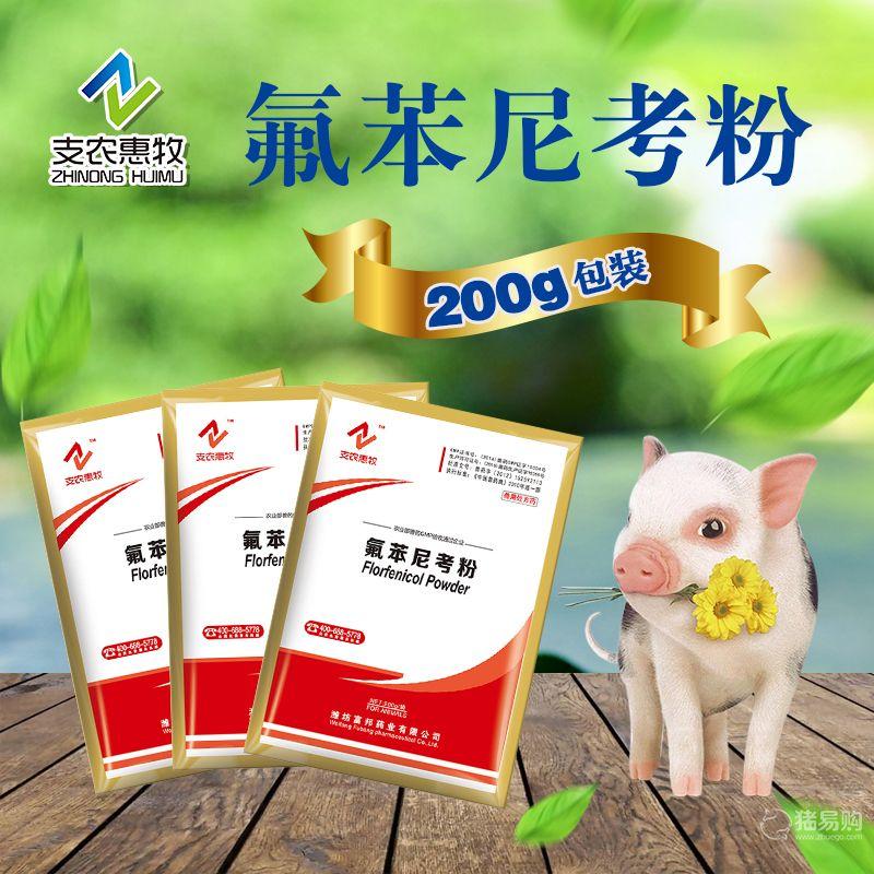 【支农惠牧】氟苯尼考粉200g 用于猪的咳嗽气喘,呼吸道感染首选用药