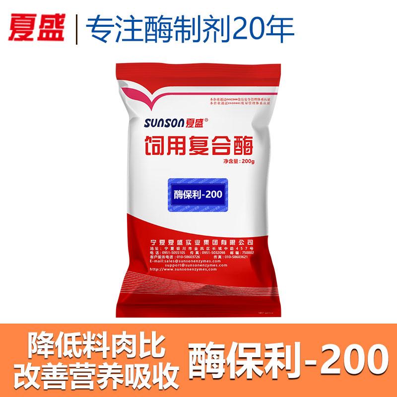 夏盛 酶保利 200 饲料添加剂 200g 降低料肉比 改善消化吸收