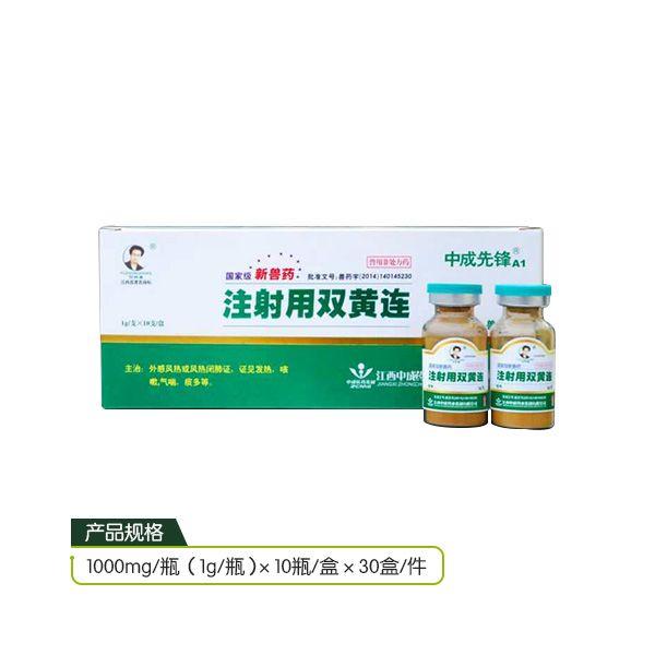 【中成药业】注射用双黄连  清瘟败毒、辛凉解表、消痈安胎。用于外感风热、温病初起及多种温病的实热证。(孕畜可用)