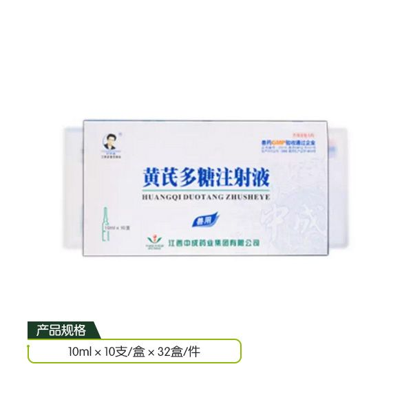 【中成药业】2%黄芪多糖注射液
