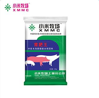 8%育肥王预混料生长猪(小米牧场)