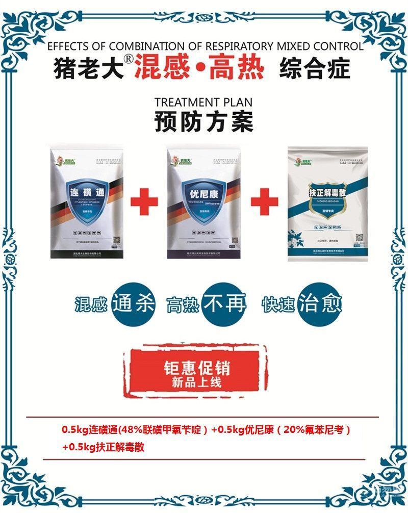 【猪老大】混感·高热综合症预防套装(3kg) 主治圆环病毒、蓝耳、喘气、链球菌