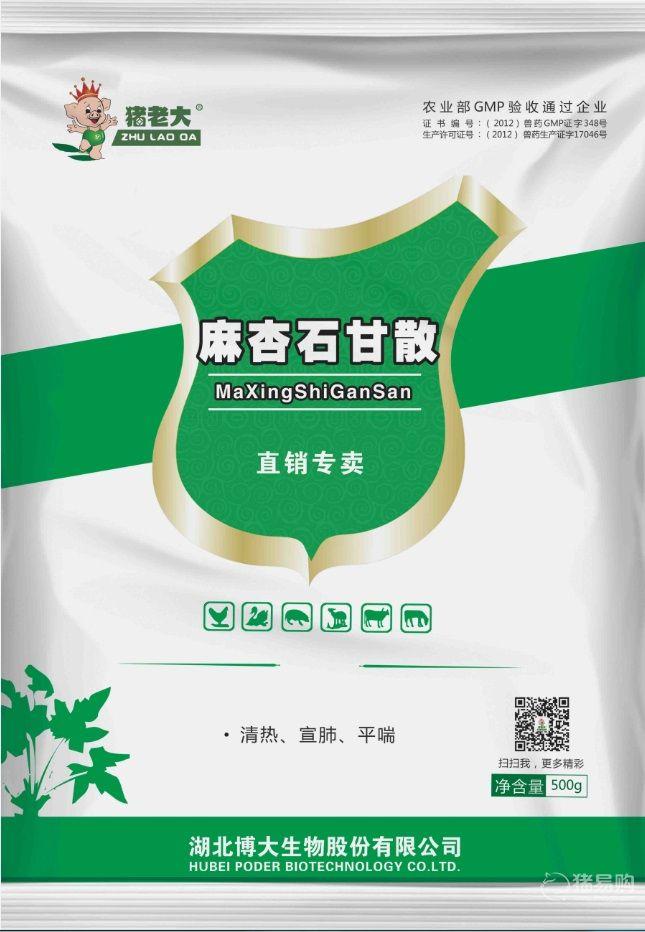 【猪老大】麻杏石甘散500g  清热解毒 止咳平喘 抗菌消炎 猪老大