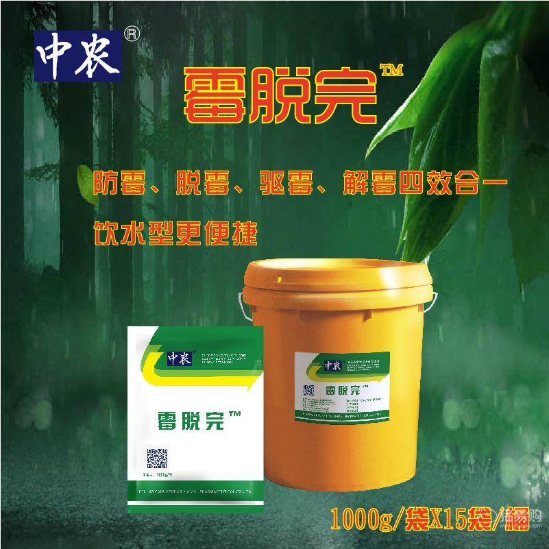 【中农兽药】【霉脱完】脱霉、驱霉、解霉、解毒四效合一,可饮水的脱霉,1000g/袋
