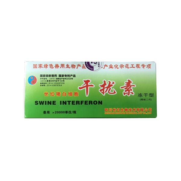 【世红】猪白细胞干扰素(水针)具有广谱抗病毒作用,用于防治猪流行性腹泻等病毒性疾病。