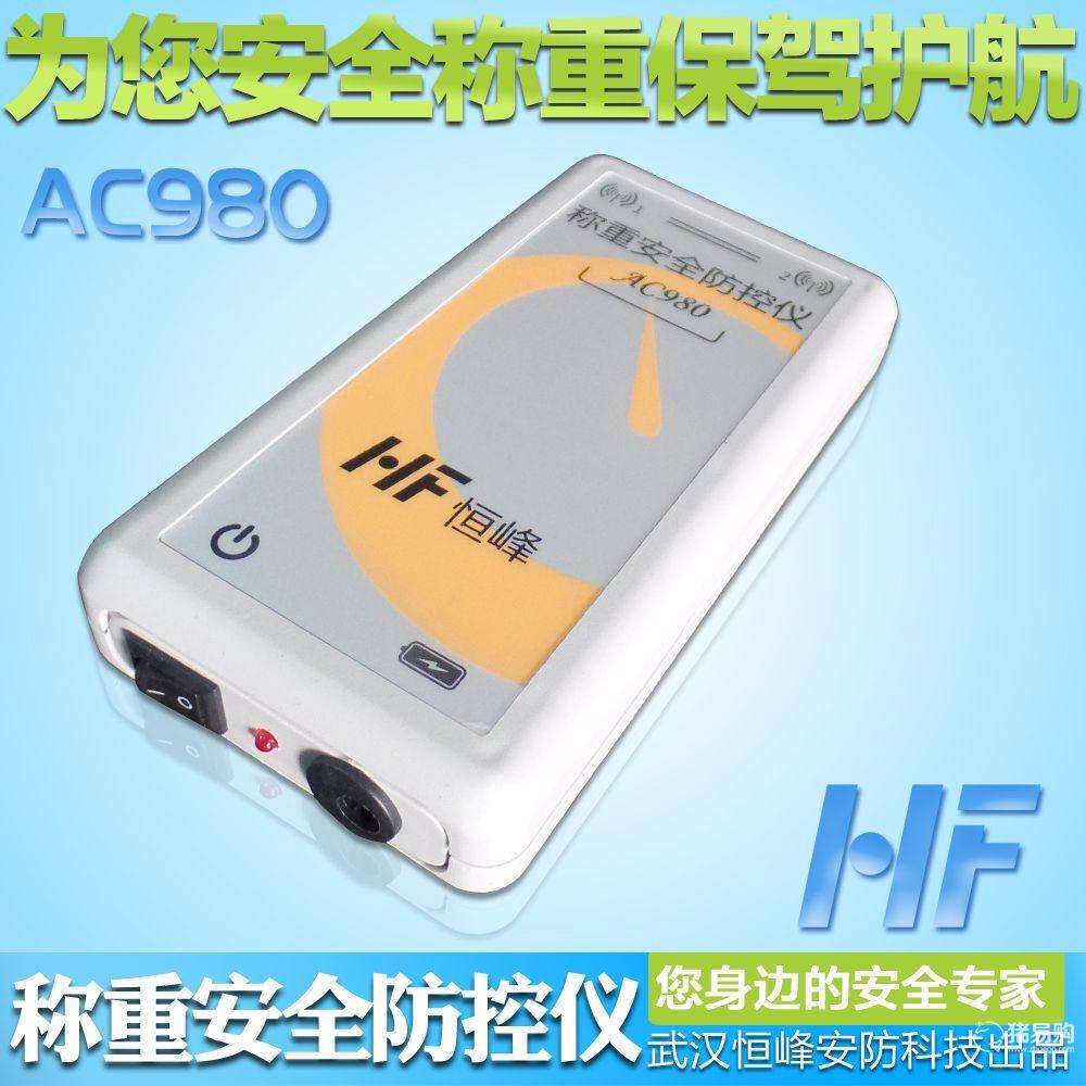 【恒峰】称重安全防控仪AC980
