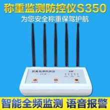 【恒峰】称重监测防控仪S350