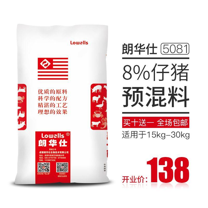 【朗华仕】 5081仔猪8%复合预混合利来娱乐app