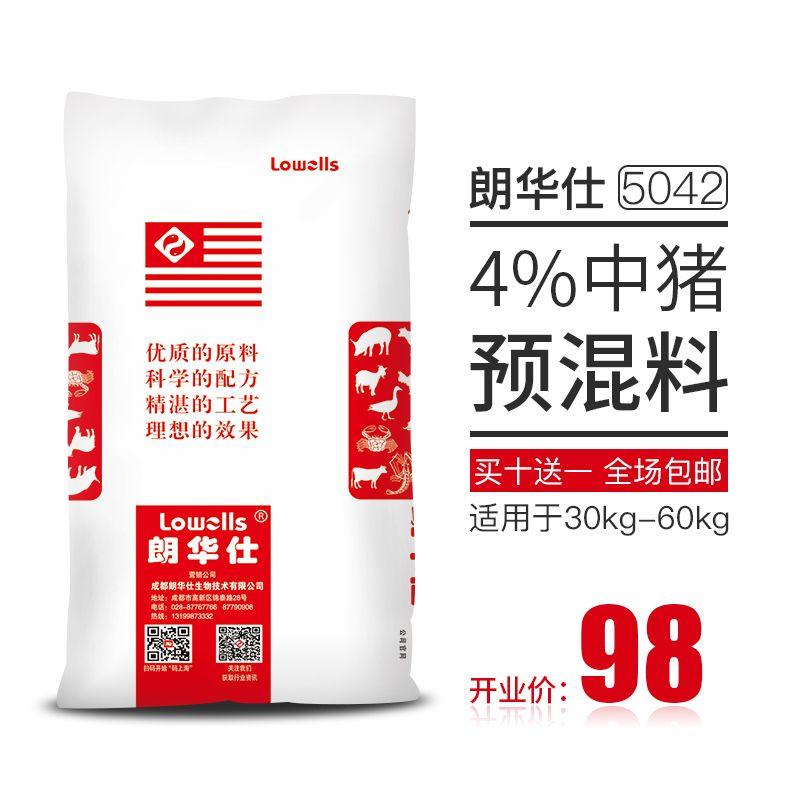 【朗华仕】  5042中猪4%复合预混合利来娱乐app