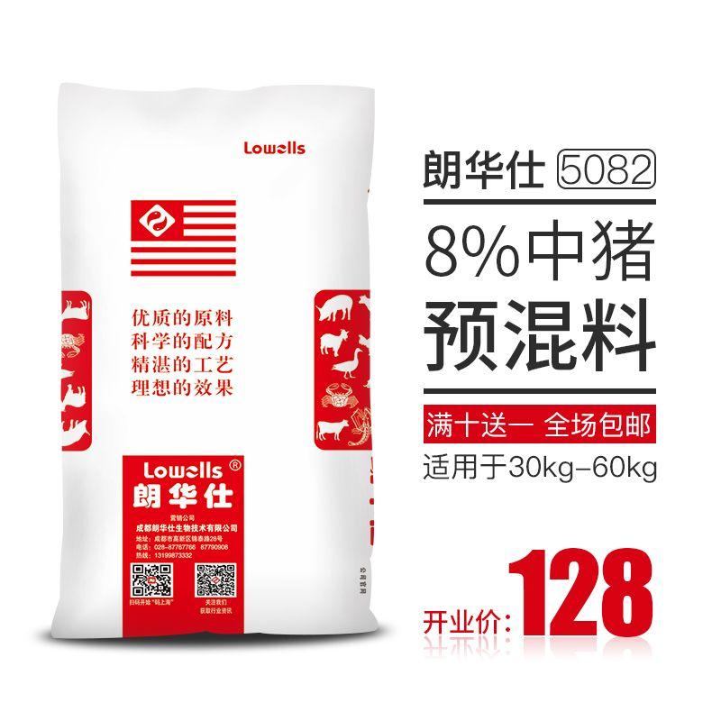 【朗华仕】 5082中猪8%复合预混合利来娱乐app