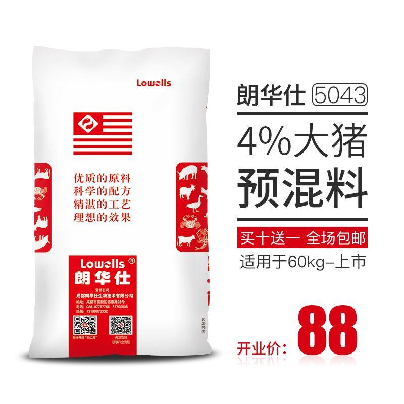 【朗华仕】5043大猪4%复合预混合利来娱乐app