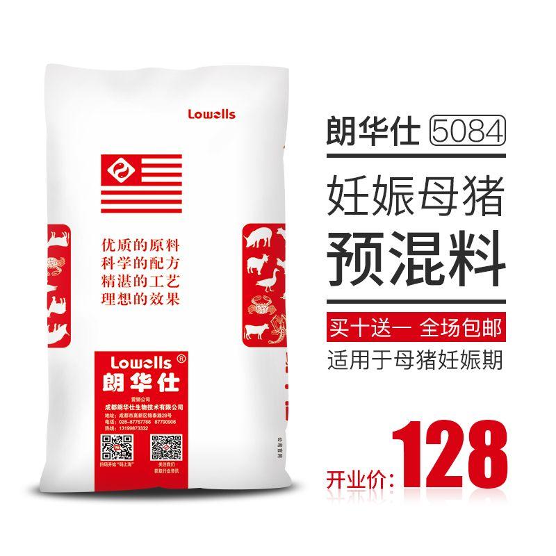 【朗华仕】 5084妊娠母猪8%复合预混合利来娱乐app