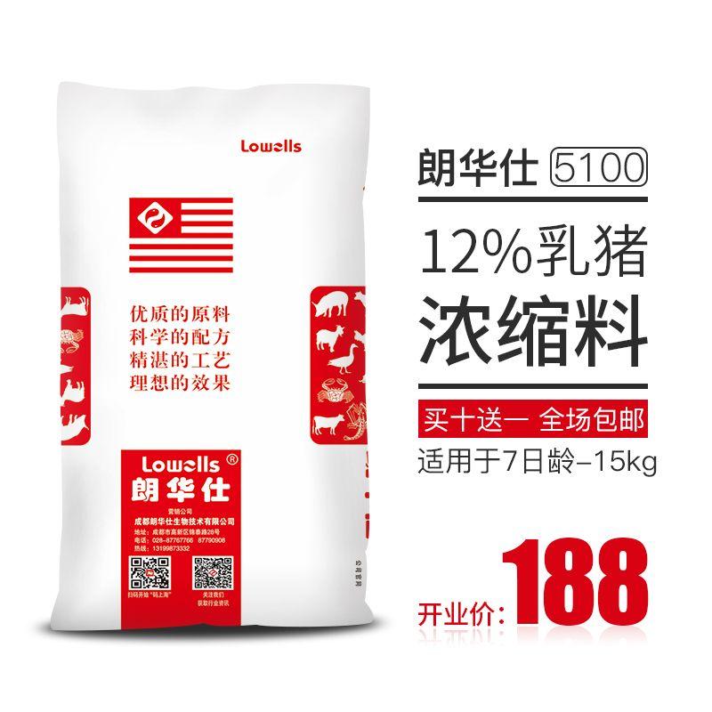 5100乳猪12%浓缩料
