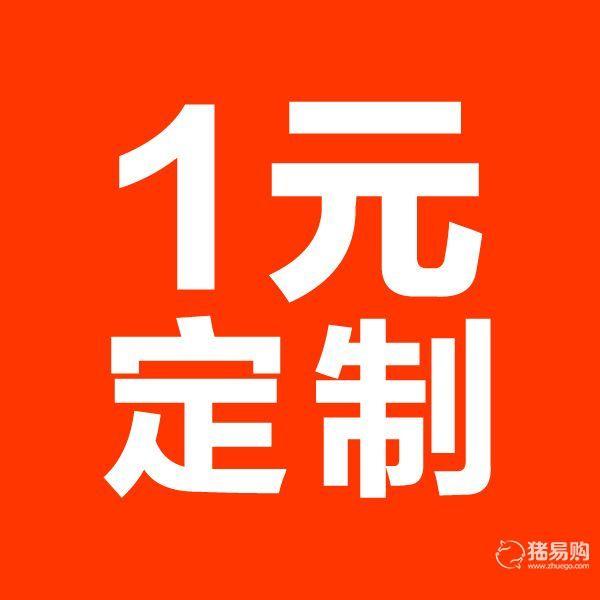 上海猪云社 【一元定制】